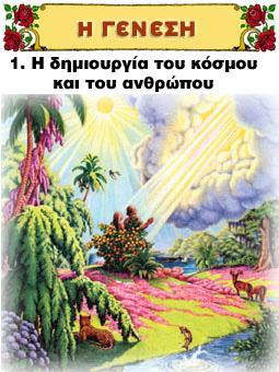 Η δημιουργία του κόσμου και του ανθρώπου