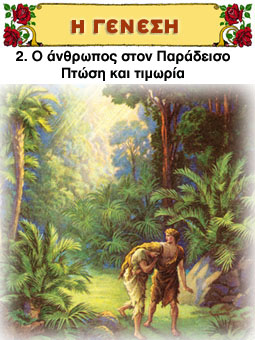 Ο άνθρωπος στον Παράδεισο-πτώση και τιμωρία