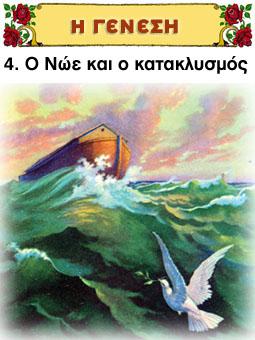 Ο Νώε και ο κατακλυσμός