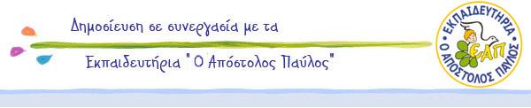 Pemptousia-gia-paidia-Footer-600x1221