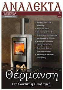 Τεύχος 8