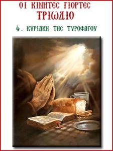 5_Tyrofagou