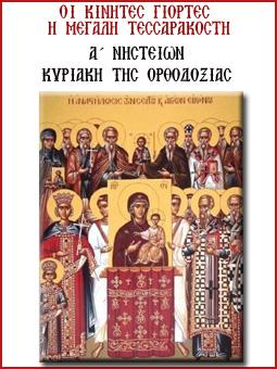 Η Κυριακή της Ορθοδοξίας