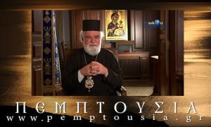 Ο μητροπολίτης Ατλάντας Αλέξιος μιλά για την Πεμπτουσία