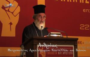 Μητροπολίτης Αρκαλοχωρίου κ.κ. Ανδρέας (Καθηγητής Α.Π.Θ.)