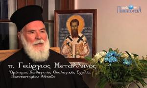 π. Γεώργιος Μεταλληνός «Ρωμηοσύνη και Ορθοδοξία»
