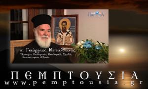 π. Γεώργιος Μεταλληνός «Σύγχρονη ιστορία και Ελληνισμός»