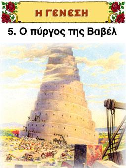 Ο πύργος της Βαβέλ