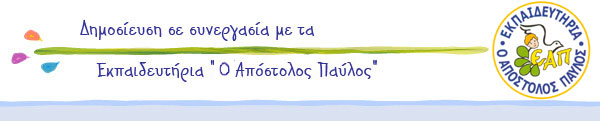 Pemptousia-gia-paidia-Footer-600x122
