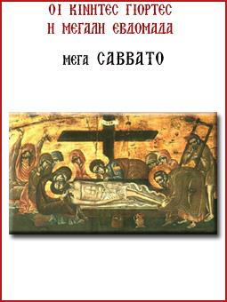 19_Mega Sabbato