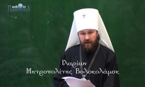 Ο Μητροπολίτης Βολοκολάμσκ Ιλαρίων στη Θεολογική Σχολή Θεσσαλονίκης