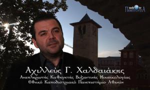 Ο Αχιλλέας Χαλδαιάκης μιλά για τους «Μαΐστορες της Ψαλτικής Τέχνης»