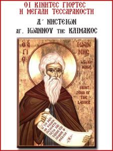 Κυριακή Δ΄ Νηστειών – Του αγίου Ιωάννου της Κλίμακος
