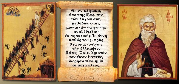 Κυριακή Δ΄ Νηστειών – Του αγίου Ιωάννου της Κλίμακος | Πεμπτουσία