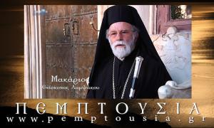 Ο επίσκοπος Λαμψάκου Μακάριος μιλάει για το Άγιον Όρος