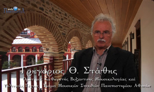 Ο Γρηγόριος Στάθης μιλά για την Δραματουργία της Κλίμακος του Ιωάννου Σιναΐτου