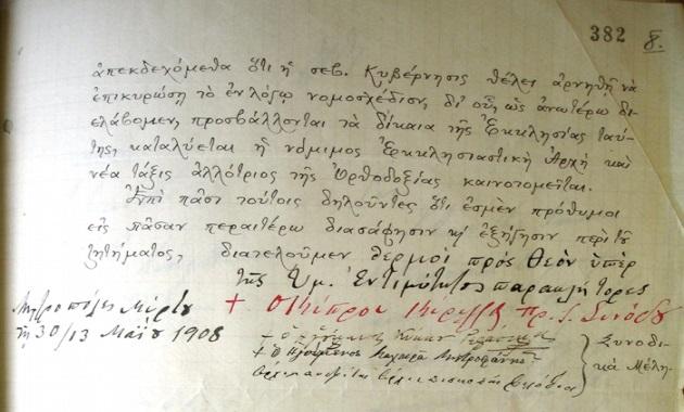 Απόσπασμα από τηλεγράφημα που στάληκε από την Ιερά Σύνοδο της Κύπρου προς τον Sir C. A. King-Harman, τον Αρμοστή, στις 13 Μαΐου 1908. Η υπογραφή του επισκόπου Κυρηνείας διακρίνεται με κόκκινο μελάνι (αποκλειστικό προνόμιο του Αρχιεπισκόπου), μετά την  εκλογή  του από τον Ιωακείμ III, τον Οικουμενικό Πατριάρχη.