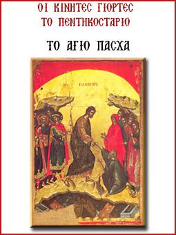 Το Άγιο Πάσχα