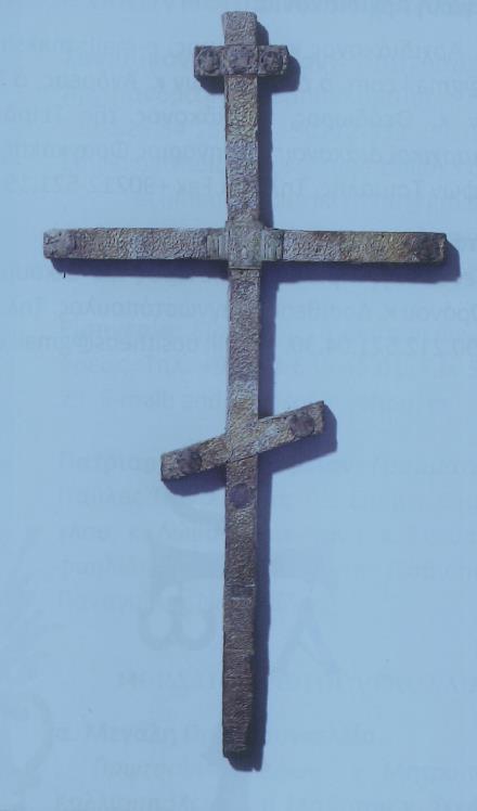 3. Σταυρός του Μ. Κωνσταντίνου, Ι. Μ. Βατοπαιδίου