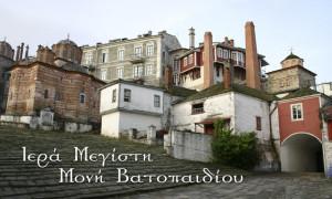 Ντοκιμαντέρ – Ιερά Μεγίστη Μονή Βατοπαιδίου: Πνευματική και Κοινωνική Προσφορά 25 χρόνια (1987-2012)
