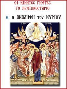 Η Ανάληψη του Κυρίου
