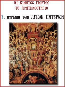 28_Agion Pateron