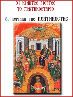 29_Pentecost