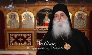 Ο μητροπολίτης Γλυφάδας Παύλος μιλά για την εμπειρία του στην ιεραποστολή
