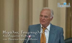 Συνέδριο Φιλοσοφία & Κοσμολογία: η Αντικειμενικότητα στην Κοσμολογία