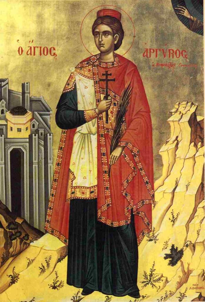 Agios Neomartys Argyros o raptis o Epanomitis 88