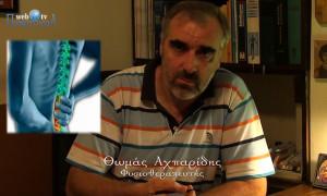Θωμάς Αχπαρίδης «Φυσιοθεραπεία και ισχιαλγία»