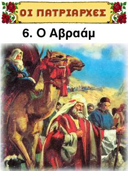 Ο Αβραάμ