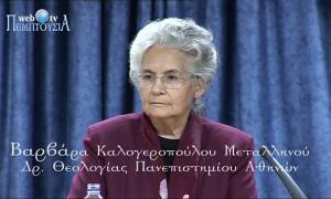Βαρβάρα Καλογεροπούλου-Μεταλληνού «Τα δικαιώματα του αγέννητου παιδιού»