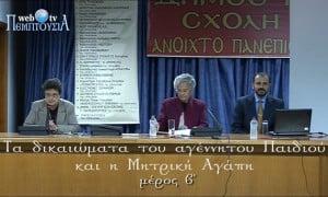 Βαρβάρα Καλογεροπούλου-Μεταλληνού «Τα δικαιώματα του αγέννητου παιδιού» (μέρος β´)