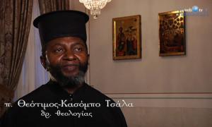 Ο π. Θεότιμος Τσάλα μιλά για τις προοπτικές της ιεραποστολής