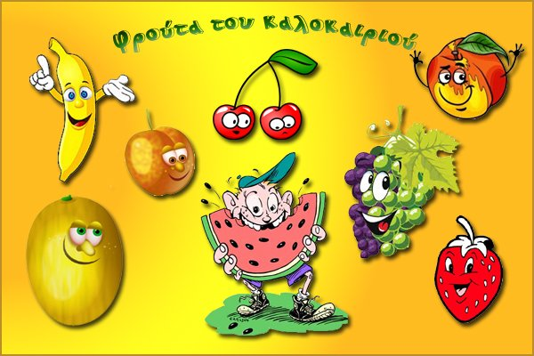 fruits_ex
