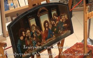 Μουσείο Προσφυγικού Ελληνισμού Δήμου Συκεών