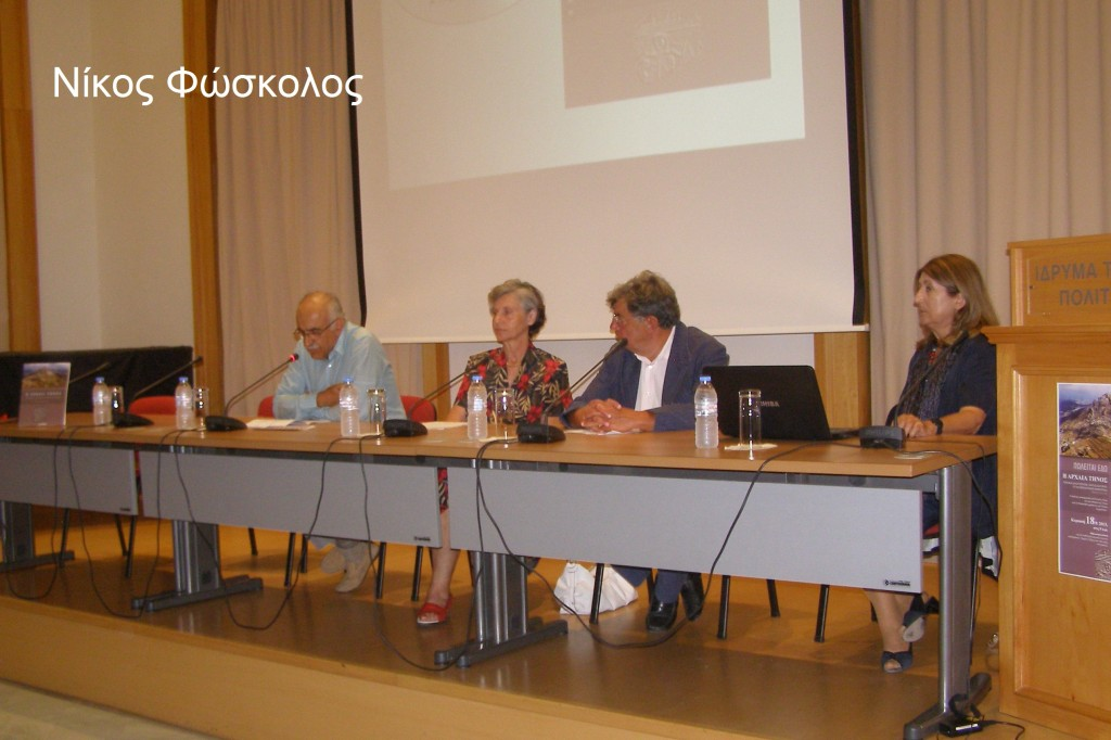Οι συγγραφείς του τόμου.  Φωτο Νίκος Φώσκολος