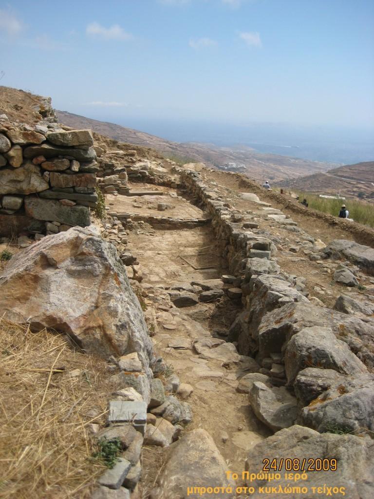 Το πρώιμο ιερό μπροστά στο Κυκλώπιο τείχος