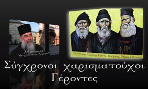 Ο Μητροπολίτης Λεμεσού Αθανάσιος μιλά για τους σύγχρονους χαρισματούχους Γέροντες
