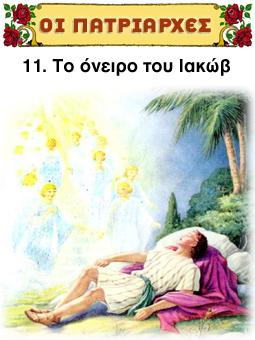Το όνειρο του Ιακώβ