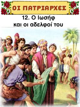 Ο Ιωσήφ και οι αδελφοί του