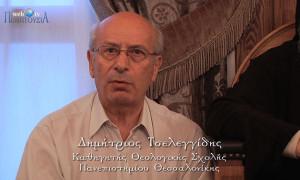 Δημήτριος Τσελεγγίδης «Το ήθος της Εκκλησίας»