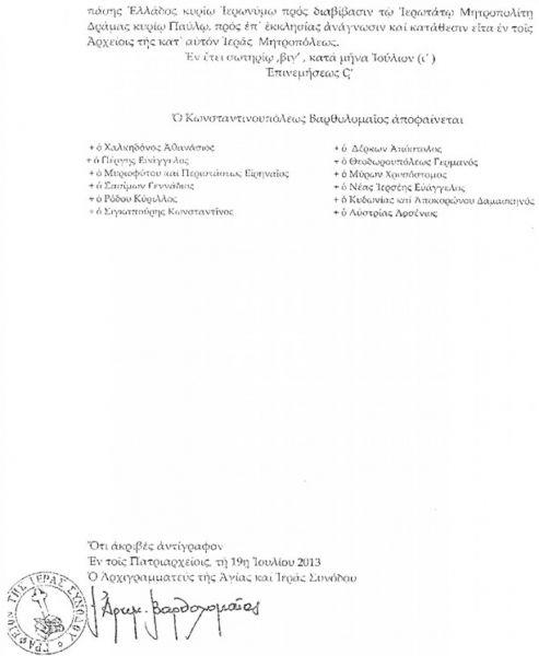 agios-david-pdf2