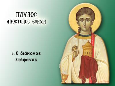 Ο διάκονος Στέφανος