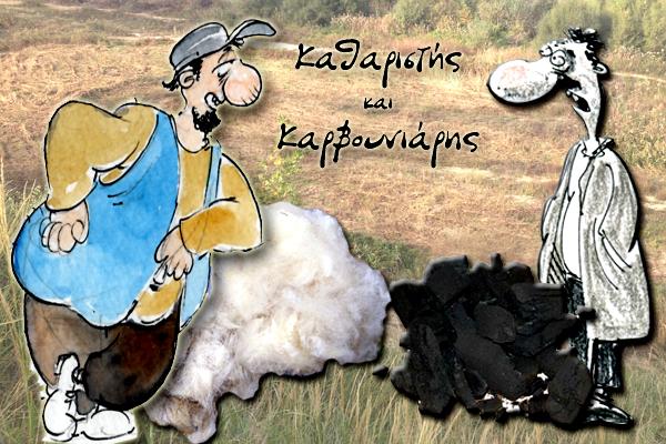 katharistis