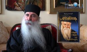 Ο π. Σίμων Αγιορείτης μιλά για τον Γέροντα Ευμένιο Σαριδάκη (μέρος β´)