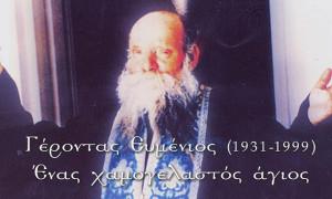 Ο π. Σίμων Αγιορείτης μιλά για τον Γέροντα Ευμένιο Σαριδάκη (μέρος α´)