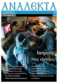 Τεύχος 14