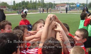 Μπαρτσελόνα Μονοφατσίου: μια υγιής πρωτοβουλία στην Κρήτη